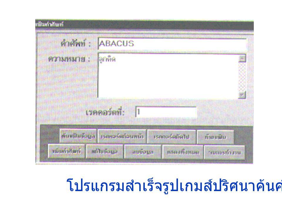 โปรแกรมคอมพิวเตอร์ช่วยสอน เรื่อง การวัดอัตราการไหล หัวหน้าโครงการนายไกรศรี เหลียวพัฒนพงศ์ นายสยามราช มังคละคีรี สถานศึกษาสถาบันเทคโนโลยีราช มงคล วิทยาเขตนนทบุรี 3