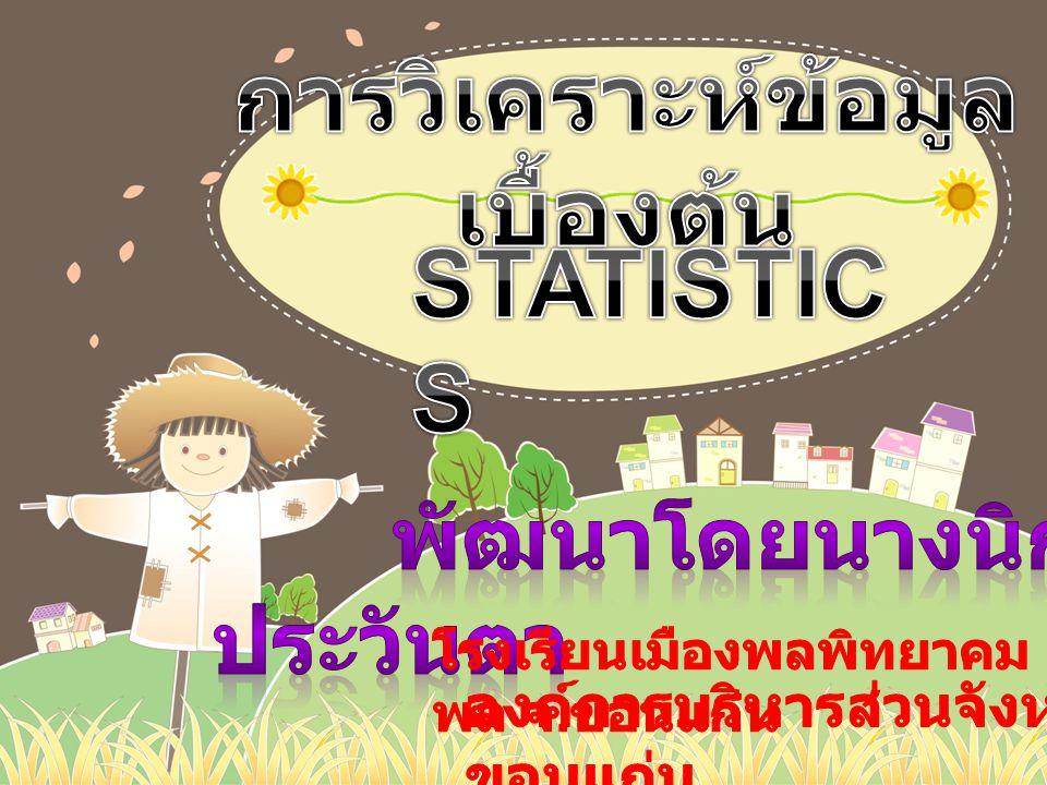FMBN ค่ากลางของข้อมูล ค่า กลาง ค่าเฉลี่ย เลข คณิต ฐาน นิยม มัธย ฐาน