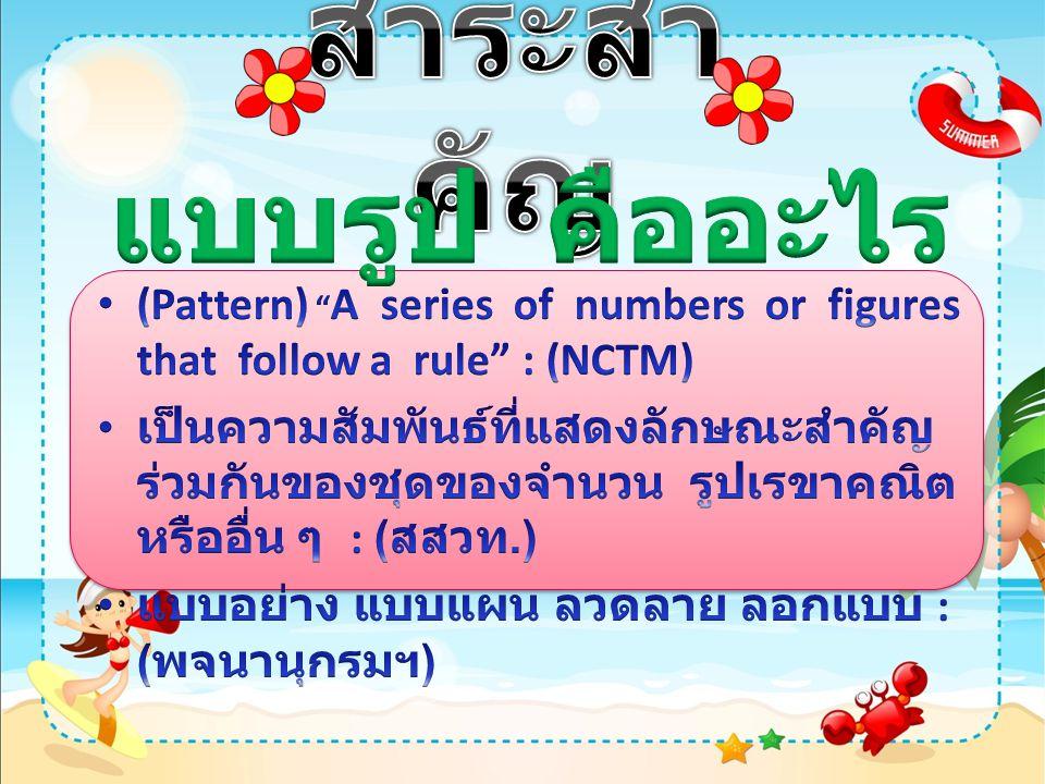 • แบบรูปของจำนวน (Number Pattern) • แบบรูปเรขาคณิต (Geometric Pattern) • แบบรูปอื่น ๆ (Picture Pattern)