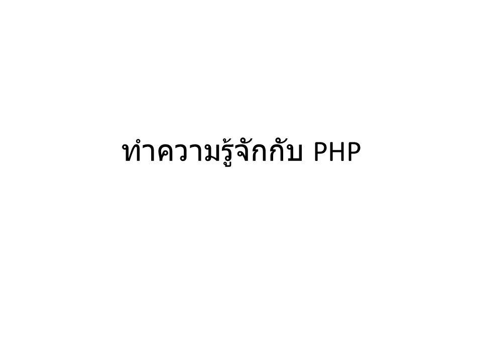 บทนำ ในช่วงแรก ภาษาที่นิยมใช้พัฒนาเว็บไซต์คือ HTML – Static Website ต่อมามีการพัฒนาภาษาที่สามารถทำให้เว็บไซต์ สามารถโต้ตอบ (Interaction) กับผู้ใช้งานได้ เราเรียกว่า Dynamic Website มีหลายภาษา เช่น ASP, PHP, JSP