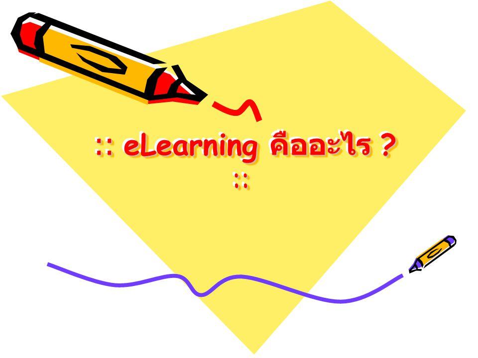 ลองพิจารณาความหมายของ eLearning ที่มีผู้ให้คำจำกัดความไว้ ดังนี้ : •Bank of America Securities : eLearning คือการมาบรรจบกันของการเรียน และ อินเทอร์เน็ต