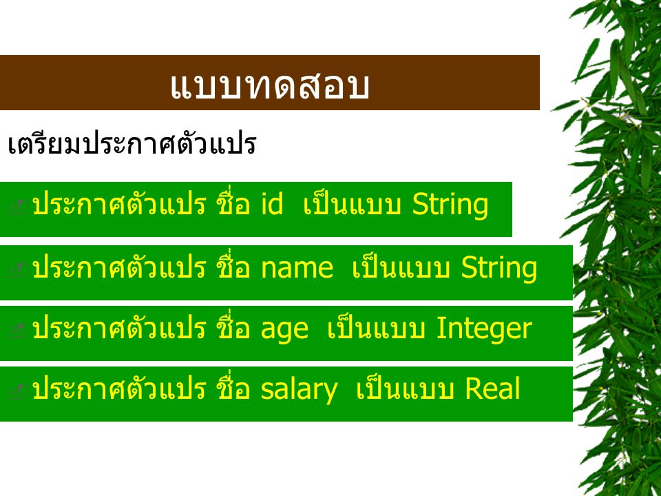 การประกาศตัวแปรที่มีชนิดเดียวกัน Var Price,age : Integer ; id,name :String ; Salary : Real ; Var Price : Integer ; id: String ; name: String ; age: Integer ; Salary : Real ;
