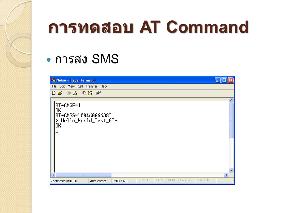 การทดสอบ AT Command ( ต่อ )  การอ่าน SMS