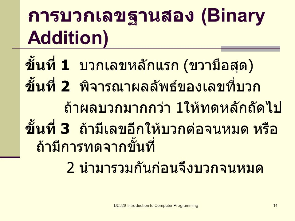BC320 Introduction to Computer Programming15 ตารางการบวกเลขฐานสอง +01 001 1110