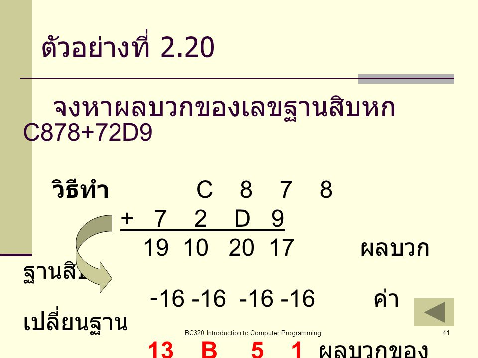 BC320 Introduction to Computer Programming42 โครงสร้างข้อมูล Bit Byte/Char Field File Record Database