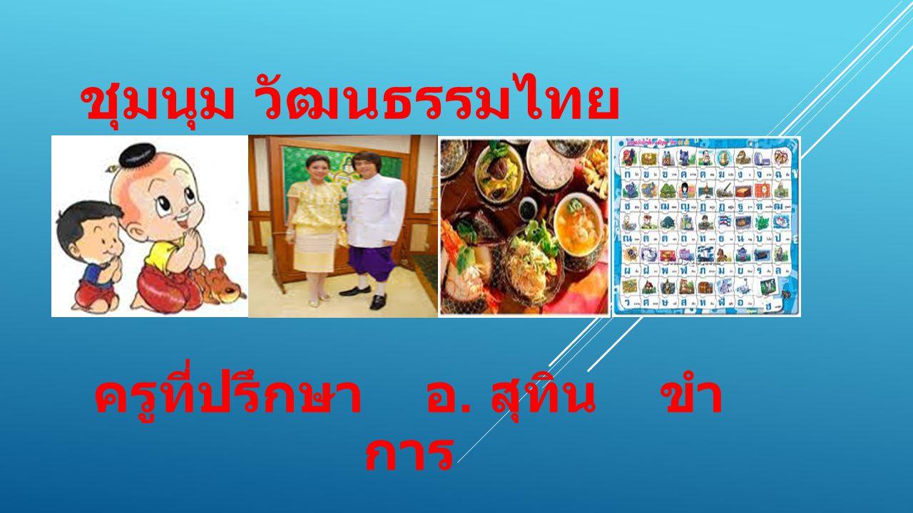 ผลการเรียนรู้ที่คาดหวัง 1.นักเรียนสามารถแยกแยะวัฒนธรรมไทย ออกมาเป็นสาขาต่าง ๆ ได้ 2.
