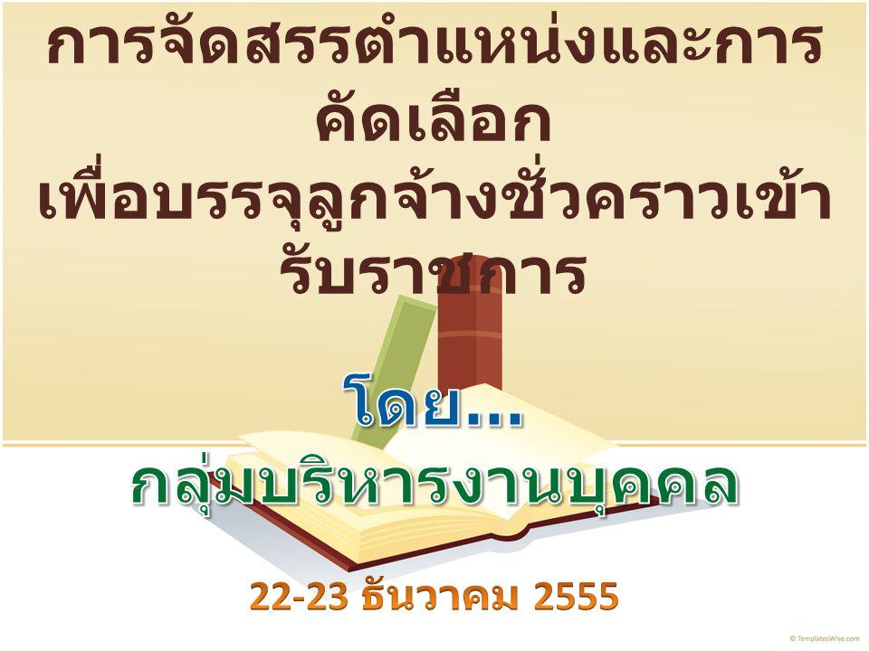 มติคณะรัฐมนตรีเมื่อปี 2543 ยกเว้น ยกเว้น สัญญานักเรียนทุน ของ สป. สธ. ภาระงานที่เพิ่มขึ้น 2 1