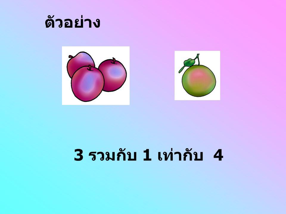 3 รวมกับ 1 เท่ากับ 4 ตัวอย่าง