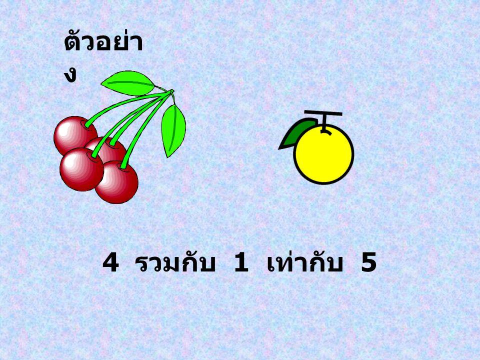 4 รวมกับ 1 เท่ากับ 5 ตัวอย่า ง