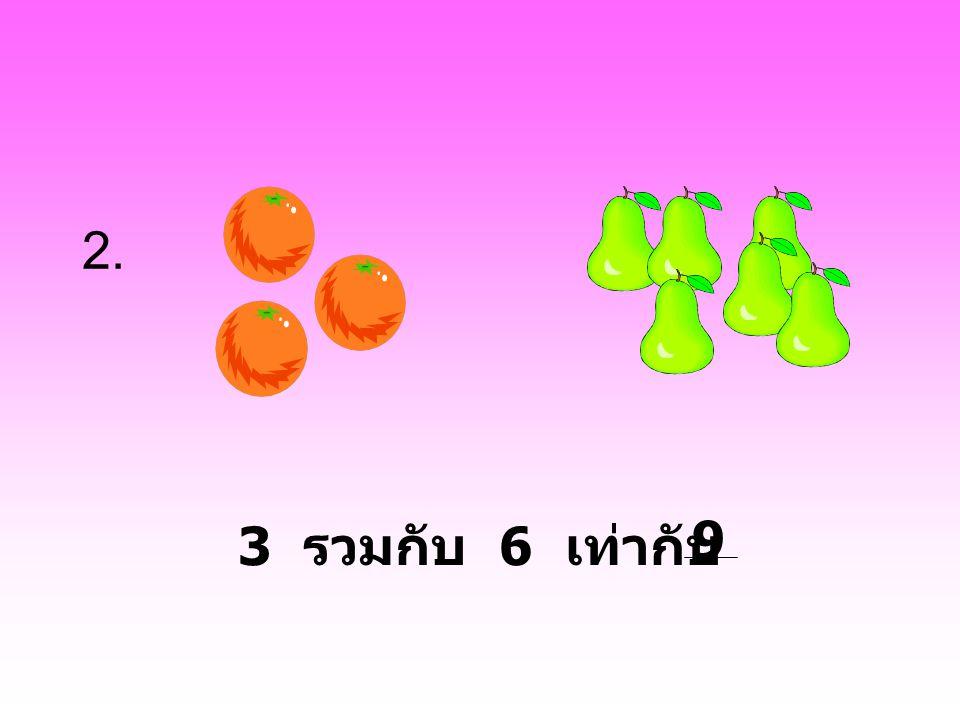 2. 3 รวมกับ 6 เท่ากับ 9