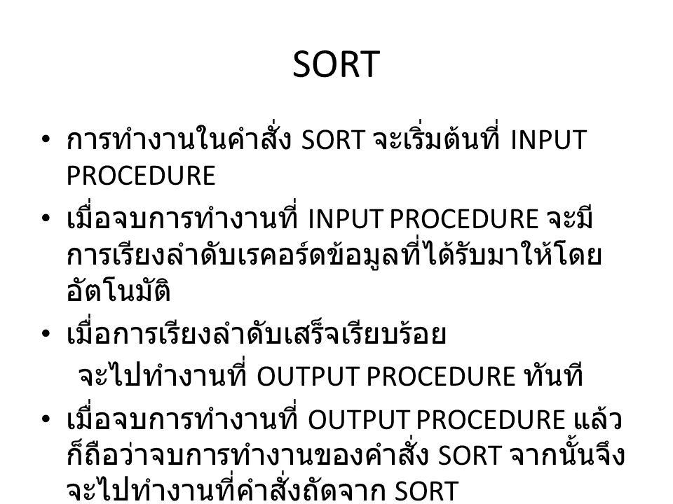 INPUT PROCEDURE ทำหน้าที่เตรียมเรคอร์ดของข้อมูลที่ยังไม่ เรียงลำดับ IN-FILE OUT-FILE SORT-FILE Sort process Unsorted Record Sorted Record INPUT PROCEDURE