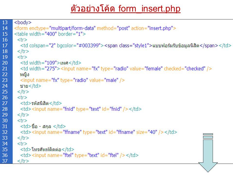 ตัวอย่างโค้ด form_insert.php ( ต่อ ) form_insert.php