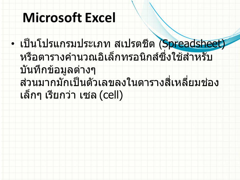 ประเภทของข้อมูลใน Excel ข้อมูลประเภทข้อความ ข้อมูลประเภทตัวเลข ข้อมูลประเภทวันที่และ เวลา
