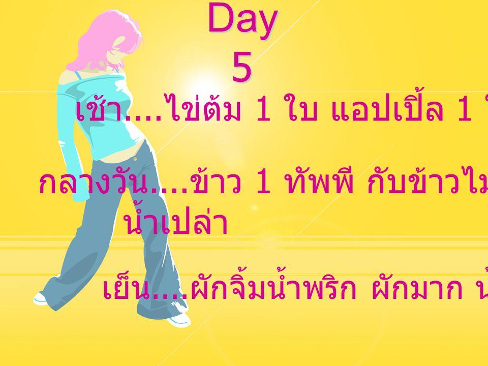Day 6 เช้า....ชา กาแฟไร้น้ำตาล ขนมปัง 1 แผ่น กล้วย 1 ใบ กลางวัน...