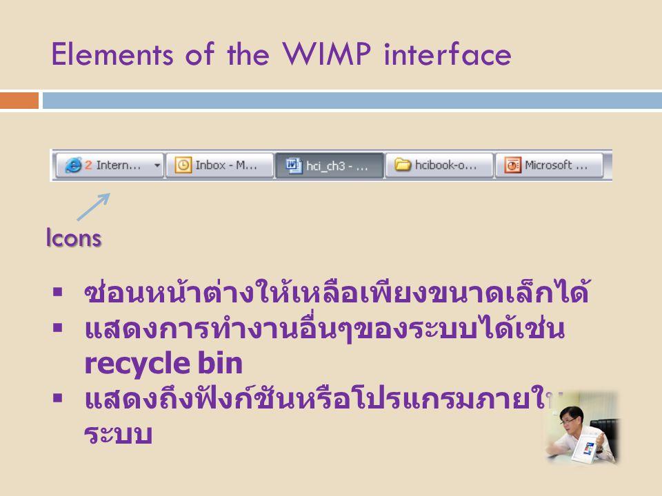 Elements of the WIMP interface Menus  จะแสดงให้เห็นถึงรายการฟังก์ชันที่ สามารถใช้งานได้  จำเป็นต้องมีความหมายและสื่อถึงการ ทำงาน  ปัญหาหลัก  การเลือกรายการ  การจัดกลุ่มรายการ  การทำงานที่ตรงข้ำมควรจัดให้อยู่ไกลกัน เช่น save และ delete