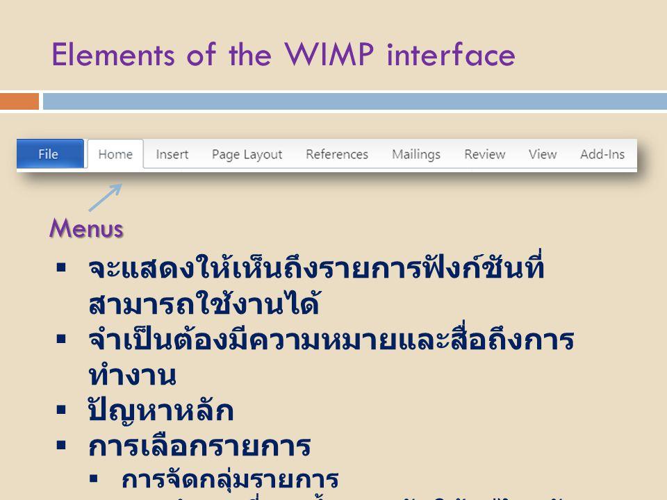 Elements of the WIMP interface Pointers  การชี้ตำแหน่งและการเลือก วัตถุ บนหน้าต่าง  รูปร่างที่แตกต่างกันไปของ cursor แสดงให้เห็นถึง สถานะการทำงานที่ไม่ เหมือนกัน  สามารถแสดงถึงการทำงาน ได้ เช่น รูปนาฬิกาทราย  มีส่วนที่เรียกว่า hot-spot ซึ่งแสดงถึงตำแหน่งที่มันชี้ ไป
