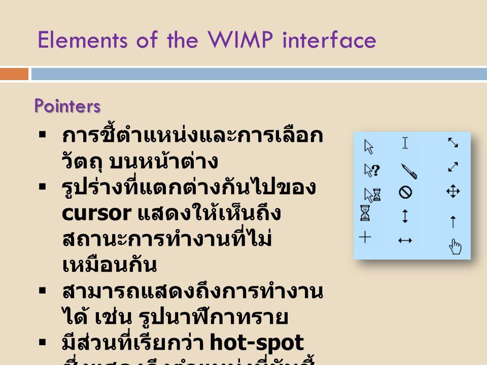Elements of the WIMP interface Buttons  พื้นที่ใช้งานเฉพาะภายในหน้าต่างที่ สามารถถูกเลือก  ใช้แสดงถึง 2 สถานะการใช้งาน  เช่นการกดปุ่มปรับตัวอักษรหนาใน โปรแกรม Word  ปุ่มทางเลือก radio button  ปุ่มแสดงสถานะการเลือก check boxes
