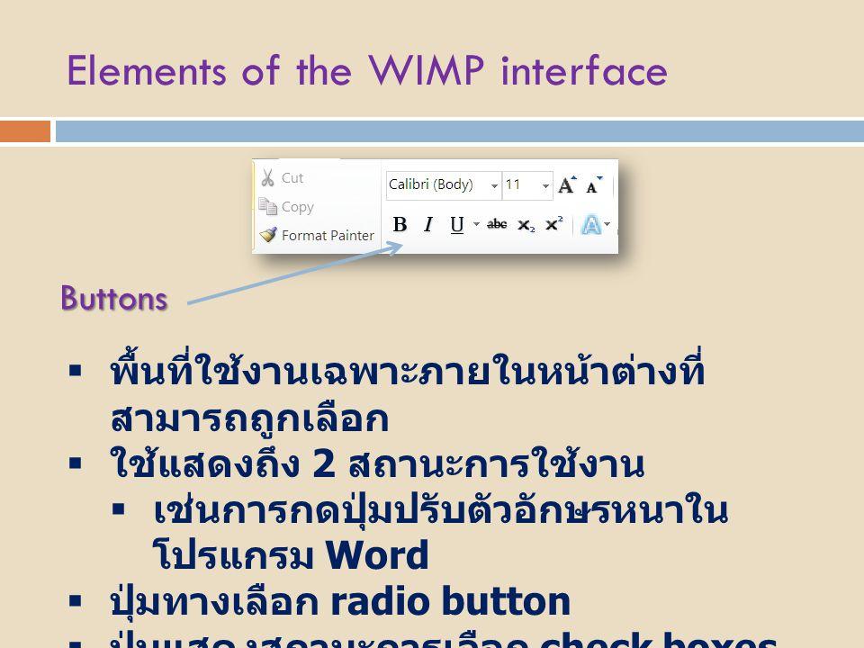Elements of the WIMP interface Toolbars  การจัดเรียงปุ่มที่แสดงเป็น icon ไว้ด้วยกัน ที่ด้านบนหรือด้านข้างของหน้าต่าง  มีฟังก์ชันการทำงานคล้ายกับที่มีในเมนู  ลักษณะ icon ทำให้ผู้ใช้งานสามารถเลือก ฟังก์ชันเหล่านี้ได้สะดวก  สามารถ customize ได้