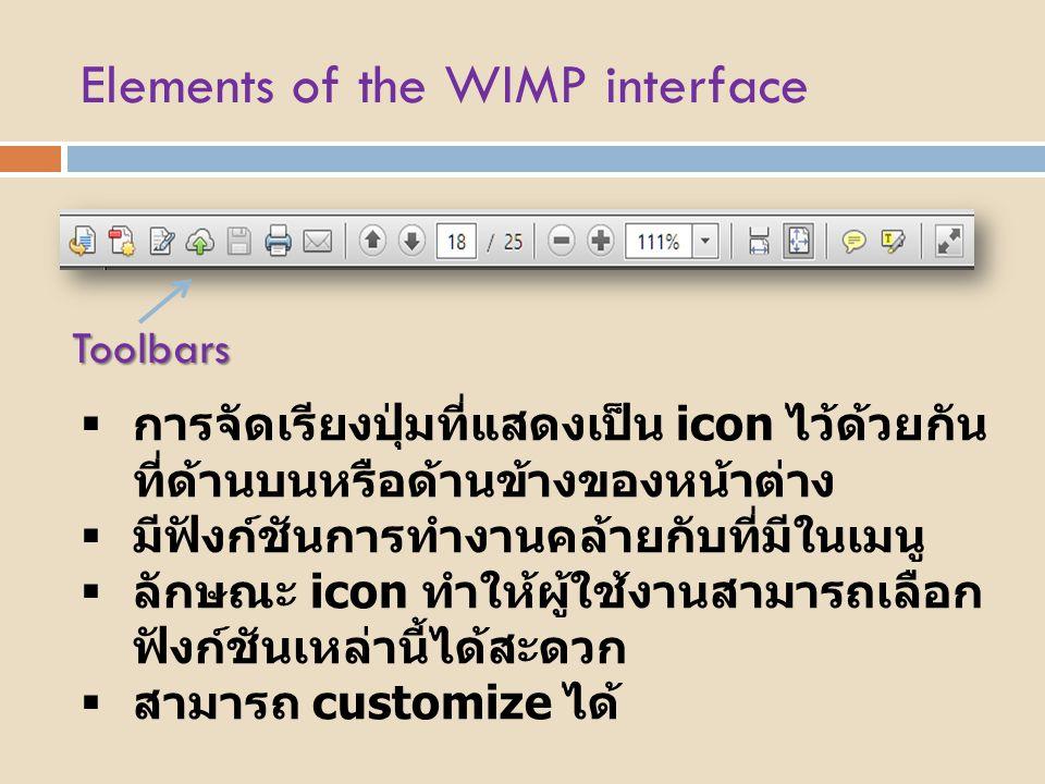 Elements of the WIMP interface Palettes  ใช้ช่วยในการแสดง ฟังก์ชันเสริม ณ เวลา ใดเวลาหนึ่ง  เช่น ในโปรแกรม ตกแต่งรูปภาพ Palette สีจะเป็นตัว ช่วยเสริมให้ผู้ใช้ สามารถเลือกสีที่ ต้องการได้
