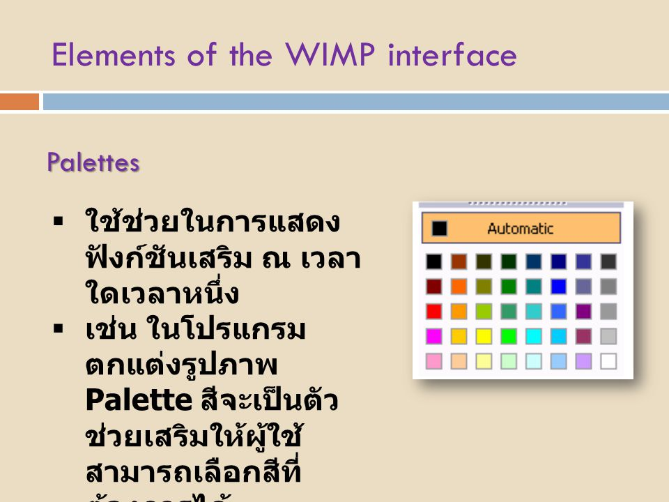 Elements of the WIMP interface Dialog Boxes  หน้าต่างข้อความใช้ สำหรับการเรียก ความสนใจจากผู้ใช้  ใช้เป็นส่วนร่วมกับ ขั้นตอนการทำงาน ของโปรแกรมเพื่อรับ ข้อมูลบางอย่างจาก ผู้ใช้  เช่น เมื่อเราสร้าง ไฟล์เอกสารใหม่ และกดปุ่มบันทึก