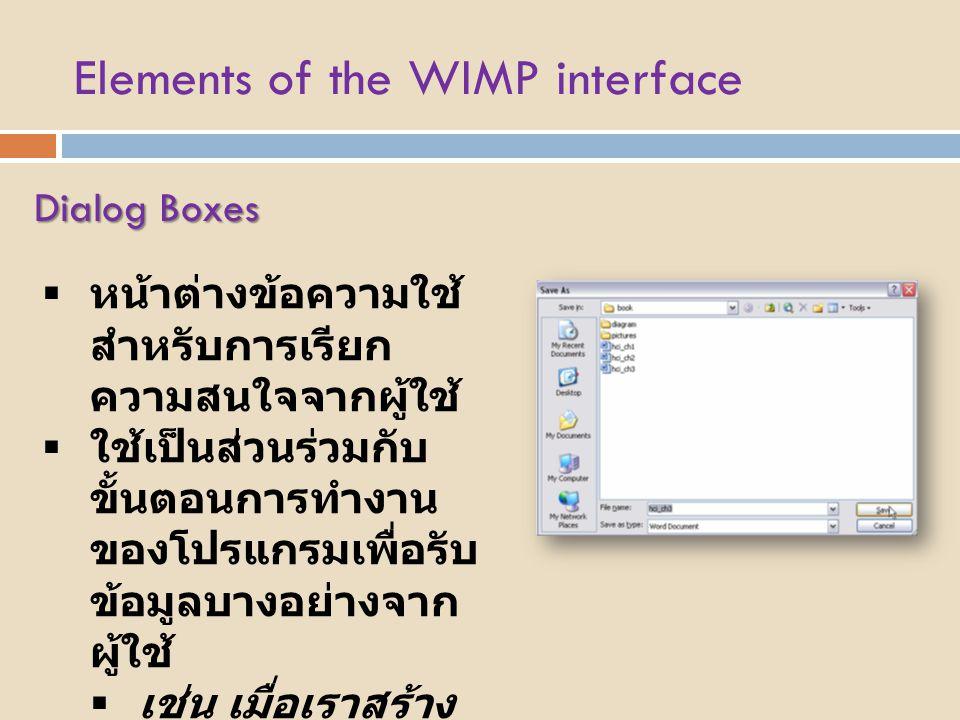 การโต้ตอบ  ในระบบคอมพิวเตอร์ดั้งเดิมจะมีการ จัดลำดับการทำงานขึ้นอยู่กับความพร้อม ของระบบคอมพิวเตอร์  การโต้ตอบแบบ WIMP ผู้ใช้จะเป็นผู้ เลือกว่าจะเริ่มต้นการทำงานรูปแบบใด ภายใต้ทางเลือกหลากหลายรูปแบบ  ควรถูกออกแบบเพื่อให้รองรับการทำงาน ที่ผิดพลาด หากผู้ใช้รู้ถึงข้อมูลนี้ก็จะ สามารถแก้ไขได้ทันท่วงที