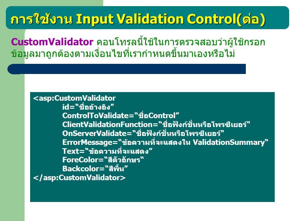 การใช้งาน Input Validation Control( ต่อ ) ตัวอย่าง สร้าง CustomValidator - ControlTovalidate : text1 - Text : กรุณากรอกเป็น เลขคู่เท่านั้น - ErrorMessage : กรอก ข้อมูลไม่ถูกต้อง id : text1