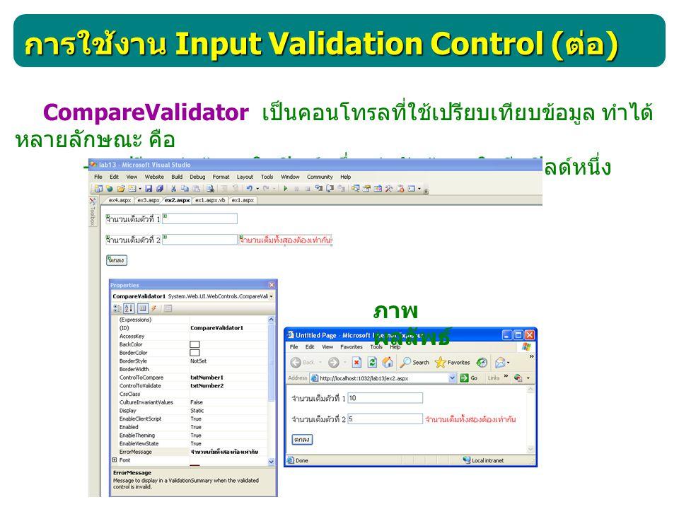 - เปรียบค่าข้อมูลในฟิลด์หนึ่งกับค่าคงที่ ซึ่งสามารถเปรียบ >, >=, ก็ได้ - เปรียบค่าประเภทข้อมูลในฟิลด์หนึ่ง การใช้งาน Input Validation Control ( ต่อ ) ภาพ ผลลัพธ์
