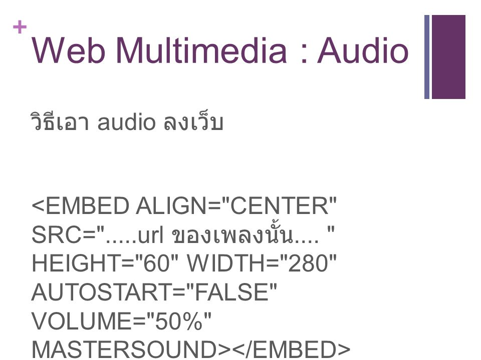 + Web Multimedia : Audio วิธีเอา audio ลงเว็บ Your browser does not support the audio element.