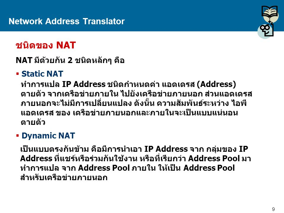10 Proprietary and Confidential to Accenture Network Address Translator Static NAT