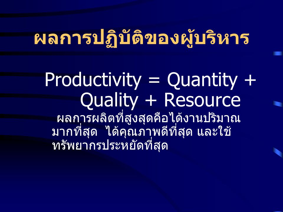 คุณภาพชีวิตในการทำงาน Quality of work life