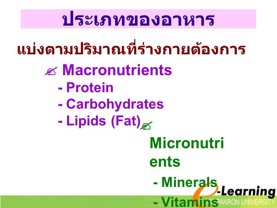 ประเภทของอาหาร  Micronutri ents - Minerals - Vitamins แบ่งตามปริมาณที่ร่างกายต้องการ  Macronutrients - Protein - Carbohydrates - Lipids (Fat)