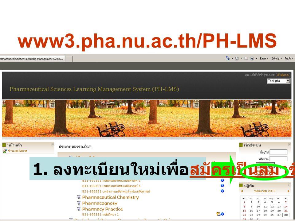 ชื่อ และ นามสกุล ให้ พิมพ์เป็นภาษาไทย และ เป็นชื่อจริง เท่านั้น ( ไม่ใส่ คำนำหน้า และไม่ใช้ นามแฝง ) เช่น สุดสวย ยิ้มเสมอ 2.