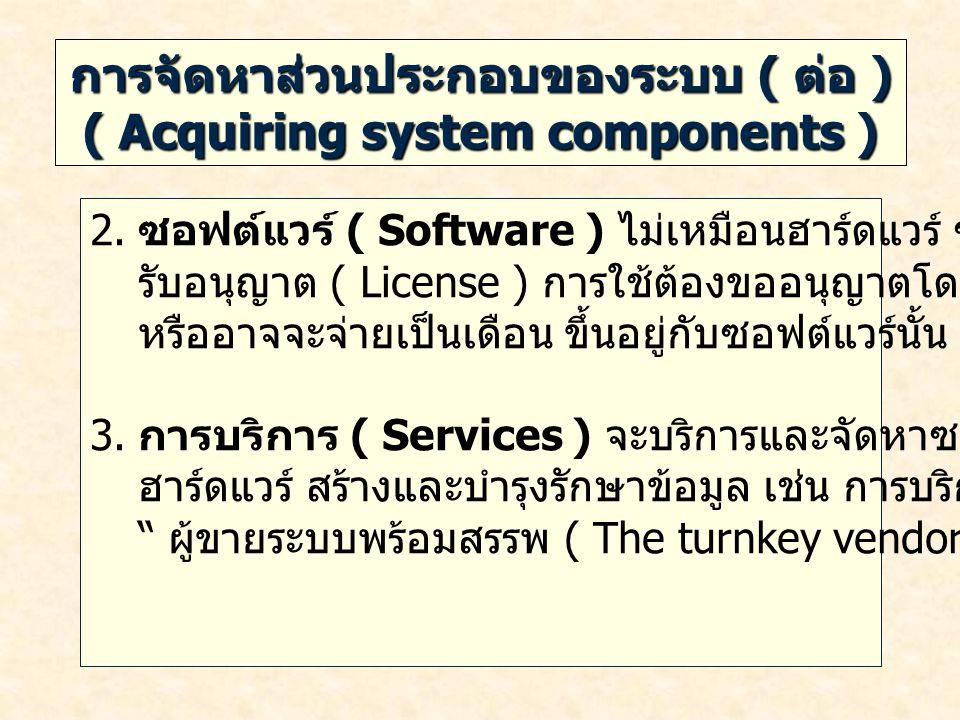 การติดตั้งระบบ ( Systems implementation ) จะเกิดขึ้นหลังจากผู้ขายได้จัดหาส่วนตัวเครื่องฮาร์ดแวร์ ซอฟต์แวร์ และการบริการที่จำเป็นสำหรับการดำเนินการระบบ 1.