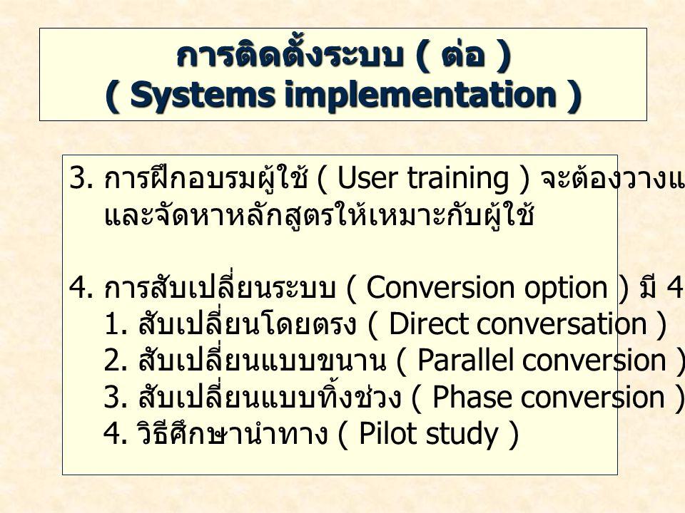 การประเมินระบบหลังจากการติดตั้งใช้ งาน ( Postimplementation review ) 1.