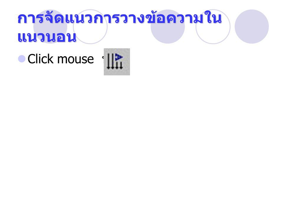 ใส่สีสันลงในตาราง วิธีการใส่สีพื้นให้กับตาราง Click mouse ที่ลูกศรข้างปุ่ม วิธีการใส่สีเส้นให้กับตาราง Click mouse ที่ปุ่ม
