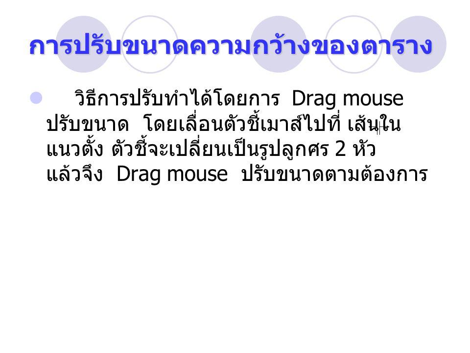 การปรับความสูงของตาราง การปรับความสูงนี้ใช้วิธีเดียวกับการปรับ ขนาดความกว้างคือใช้วิธีการ Drag mouse เช่นเดียวกัน