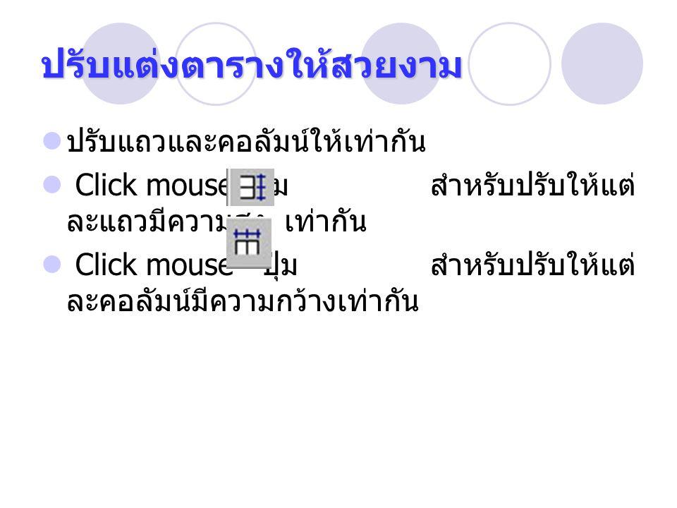 กำหนดการจัดวางข้อความในตาราง Click mouse ที่ปุ่มสำหรับวางข้อความ ให้ชิดด้านบน Click mouse ที่ปุ่มสำหรับวางข้อความ ให้อยู่กึ่งกลางบรรทัด Click mouse ที่ปุ่มสำหรับวางข้อความ ให้ชิดด้านล่าง