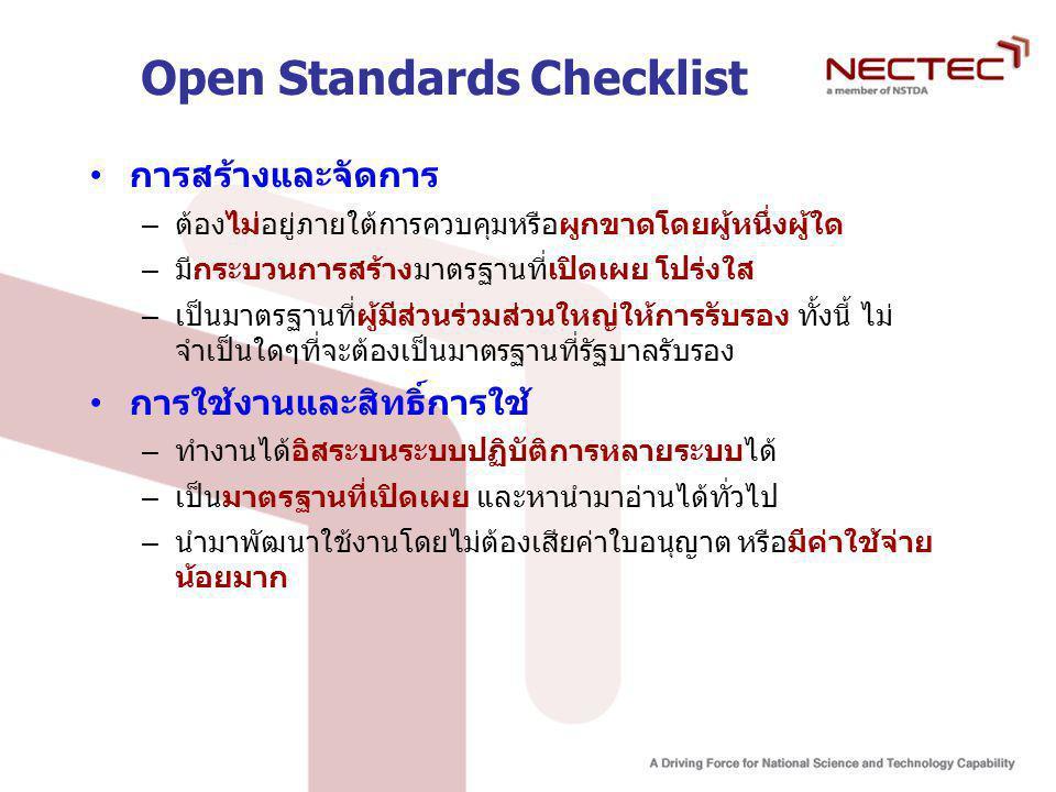 3 Difference Aspects Open Standards Open Formats Open Source ODF, JPEG, MPEG TCP/IP, HTTP, SSL, SMTP, MIME, W3C, IMAP, LDAP, XML, Unicode, SQL, UDDI, SOAP,ISO 3166, IEEE802.1X OpenXMLOSS