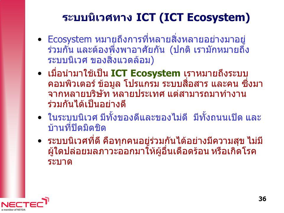 37 มาตรฐานเปิดนำไปสู่ ICT Ecosystem หลักการนำทางของ ICT Ecosystem ต้องทำงานร่วมกันได้ (Interoperable) คิดจากผู้ใช้เป็นศูนย์กลาง (User-Centric) สร้างความร่วมมือ (Collaborative) ยั่งยืน (Sustainable) ปรับดัวได้ (Flexible)