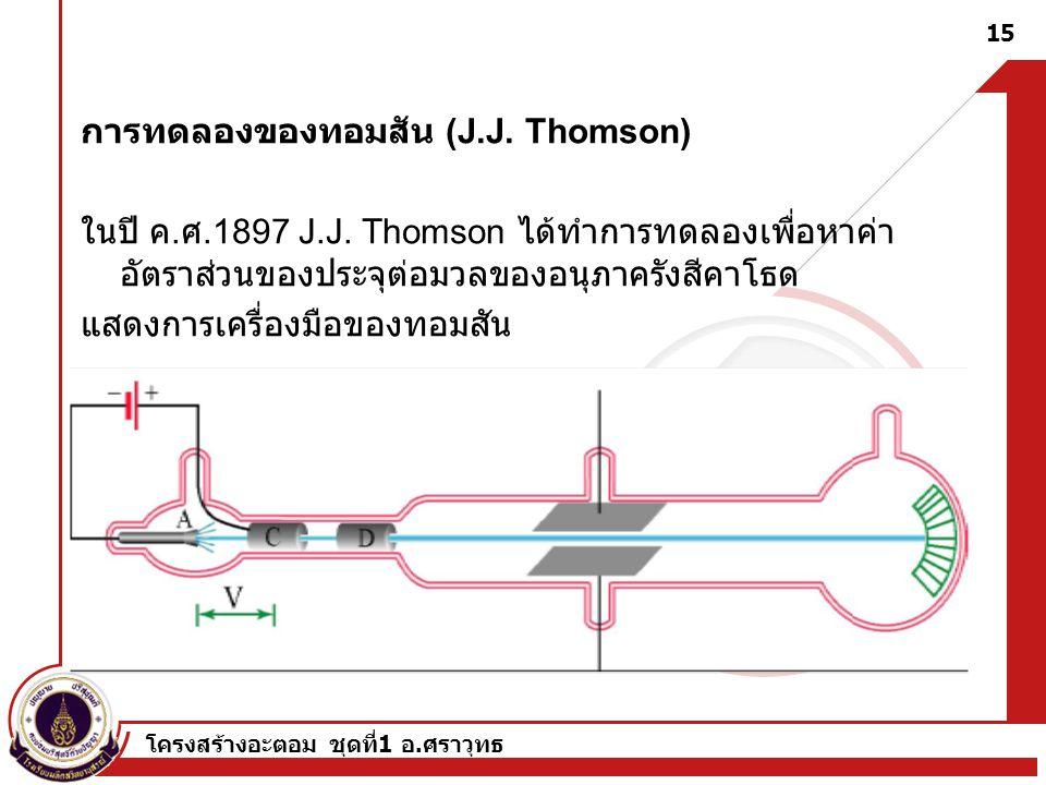 โครงสร้างอะตอม ชุดที่ 1 อ.ศราวุทธ 15 การทดลองของทอมสัน (J.J.
