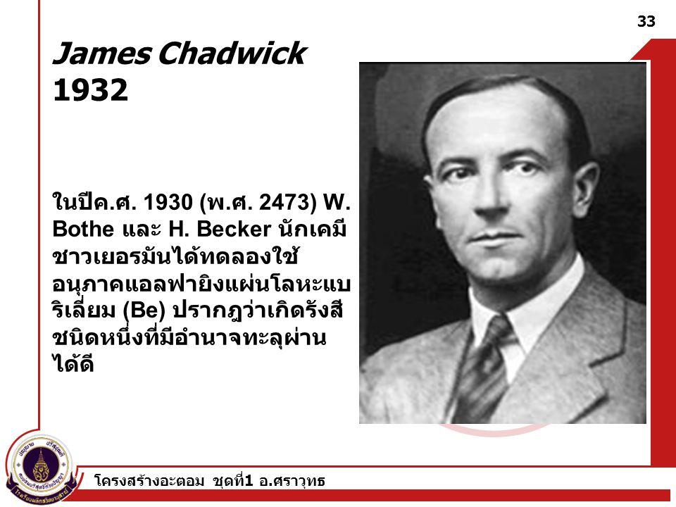 โครงสร้างอะตอม ชุดที่ 1 อ.ศราวุทธ 33 James Chadwick 1932 ในปีค.