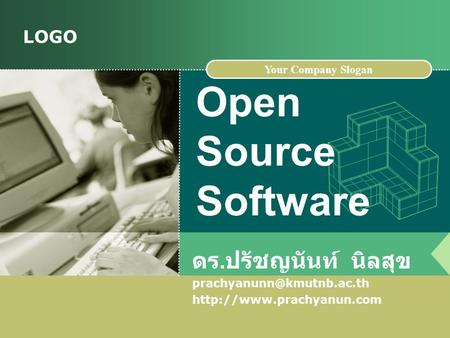 LOGO Open Source Software ดร. ปรัชญนันท์ นิลสุข  Your Company Slogan.