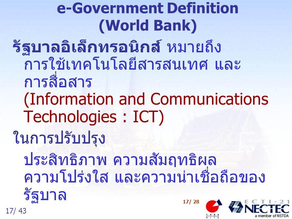 18/ 43 18/ 28 e-Government Definition (UN) ความผูกมัดตลอดไปของรัฐบาลใน การปรับปรุงความสัมพันธ์ระหว่างประชาชน และภาครัฐ โดยการยกระดับการสร้างความคุ้มค่า และการสร้างประสิทธิภาพในเรื่องการ ให้บริการข้อมูลข่าวสารและองค์ความรู้ สิ่งนี้เป็นข้อตระหนักว่าเป็นวิธีปฏิบัติที่ดี ที่สุดที่รัฐบาลพึงดำเนินการให้กับประชาชน