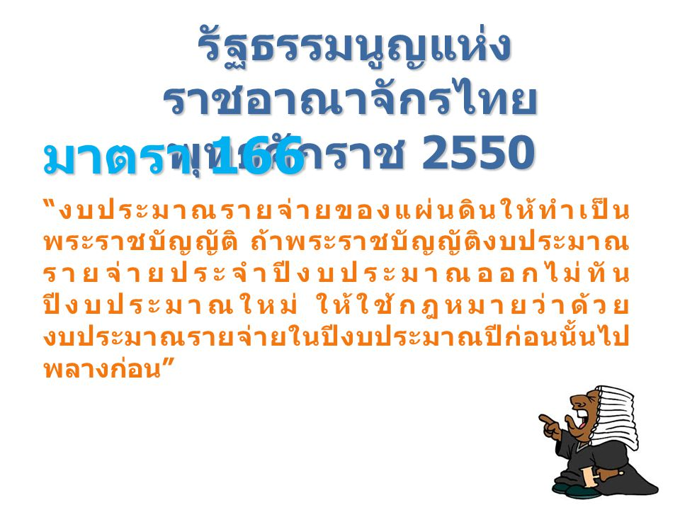 รัฐธรรมนูญแห่ง ราชอาณาจักรไทย พุทธศักราช 2550 มาตรา 167 - เอกสารที่ใช้ประกอบในการนำเสนอร่าง พระราชบัญญัติงบประมาณรายจ่ายประจำปี - รายการรายจ่ายงบกลาง ต้องแสดงเหตุผลและ ความจำเป็นในการกำหนดงบประมาณรายจ่าย งบกลางนั้นด้วย