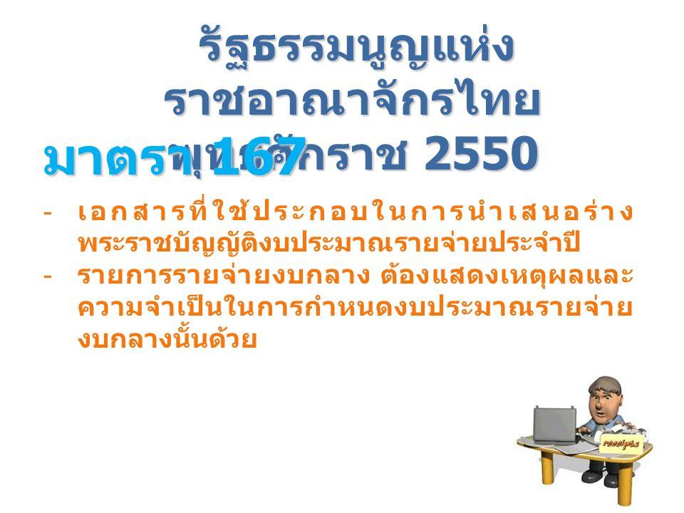 รัฐธรรมนูญแห่ง ราชอาณาจักรไทย พุทธศักราช 2550 มาตรา 167 วรรคสาม ให้มีกฎหมายการเงินการคลังของรัฐเพื่อกำหนด กรอบวินัยการเงิน การคลัง ซึ่งรวมถึงหลักเกณฑ์ เกี่ยวกับการวางแผนการเงินระยะปานกลาง...