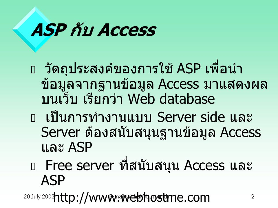 20 July 2003E-mail:wichai@buu.ac.th3 ทางเลือกการพัฒนา Web Database  CGI ใช้ ภาษา Java, Perl, C++ บน UNIX  PHP (Professional Home Page) เป็น Open source  JSP (Java Server Pages)  Cold Fusion บน Cold Fusion Server  ASP บน IIS และ PWS