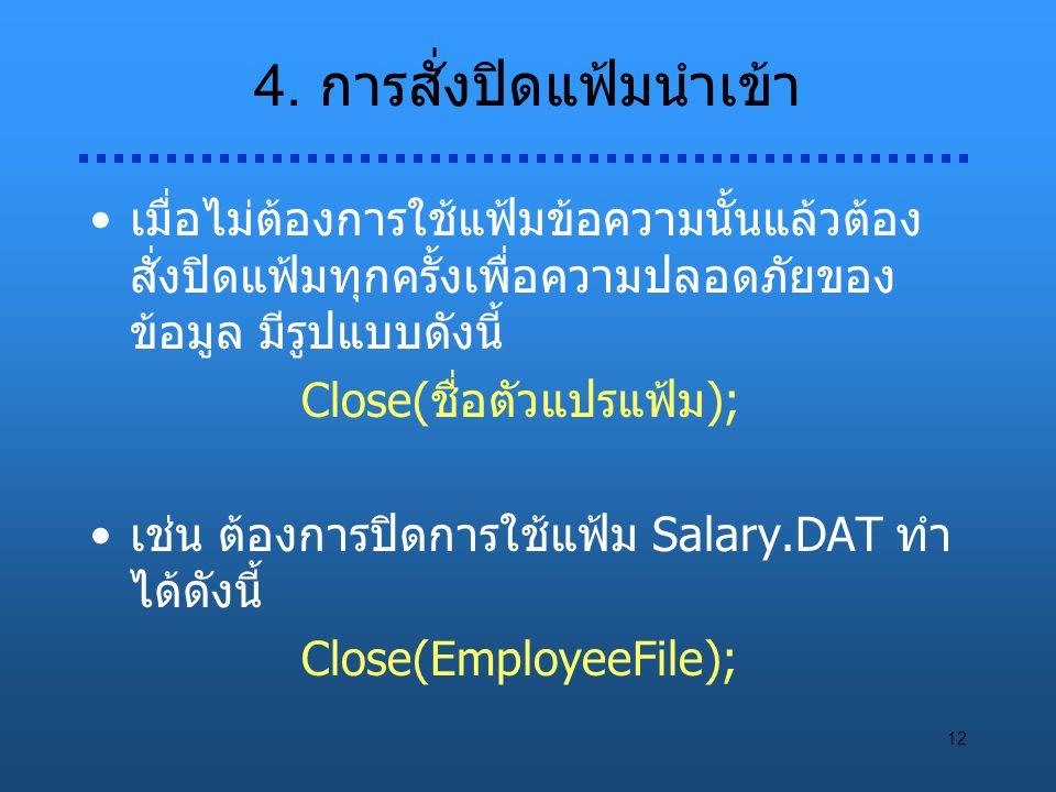 13 สรุปการใช้คำสั่งเพื่อเรียกใช้แฟ้มข้อความ PROGRAM Wages(input, EmployeeFile, output); VAREmployeeFile : Text; ID, hour : integer; BEGIN assign(EmployeeFile, 'C:\Salary.DAT'); reset(EmployeeFile);...