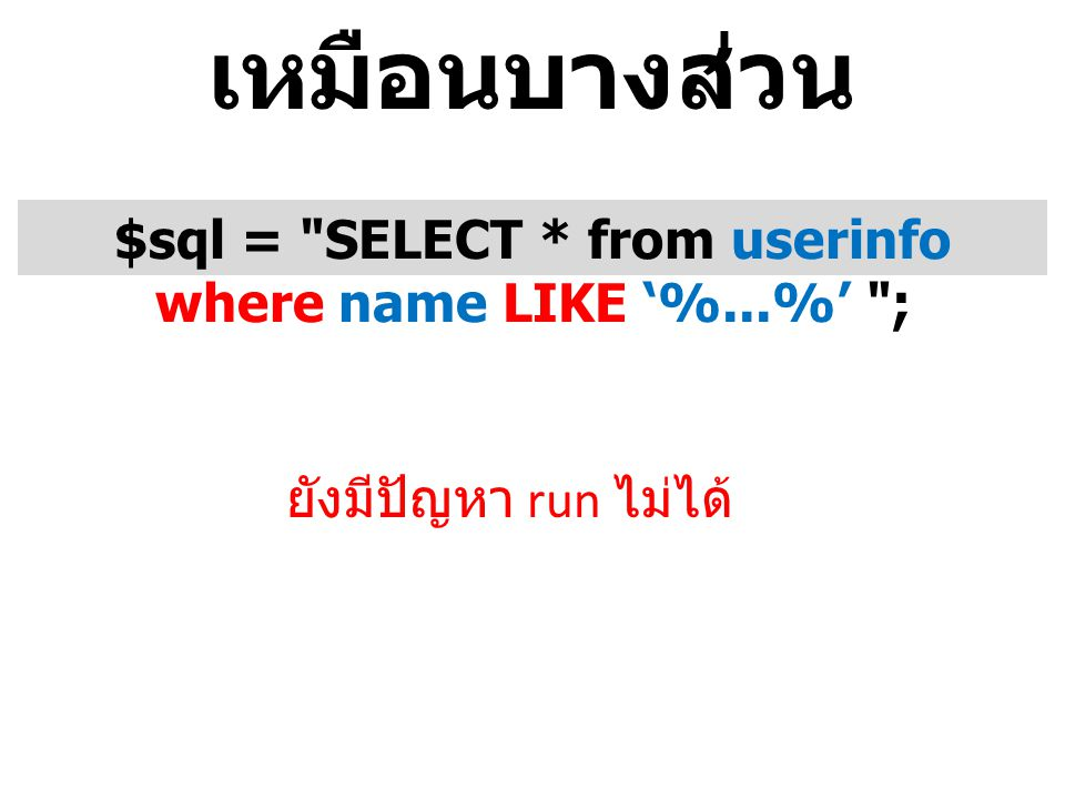 $sql = select *from userinfo where id 3 ; แบบผสม