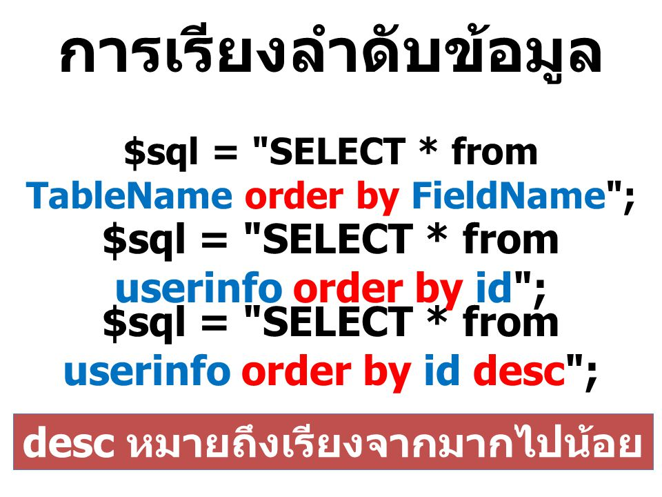 $sql = SELECT FieldName, FieldName,… from userinfo ; การเลือกข้อมูลบาง field $sql = SELECT id, username, password from userinfo ;