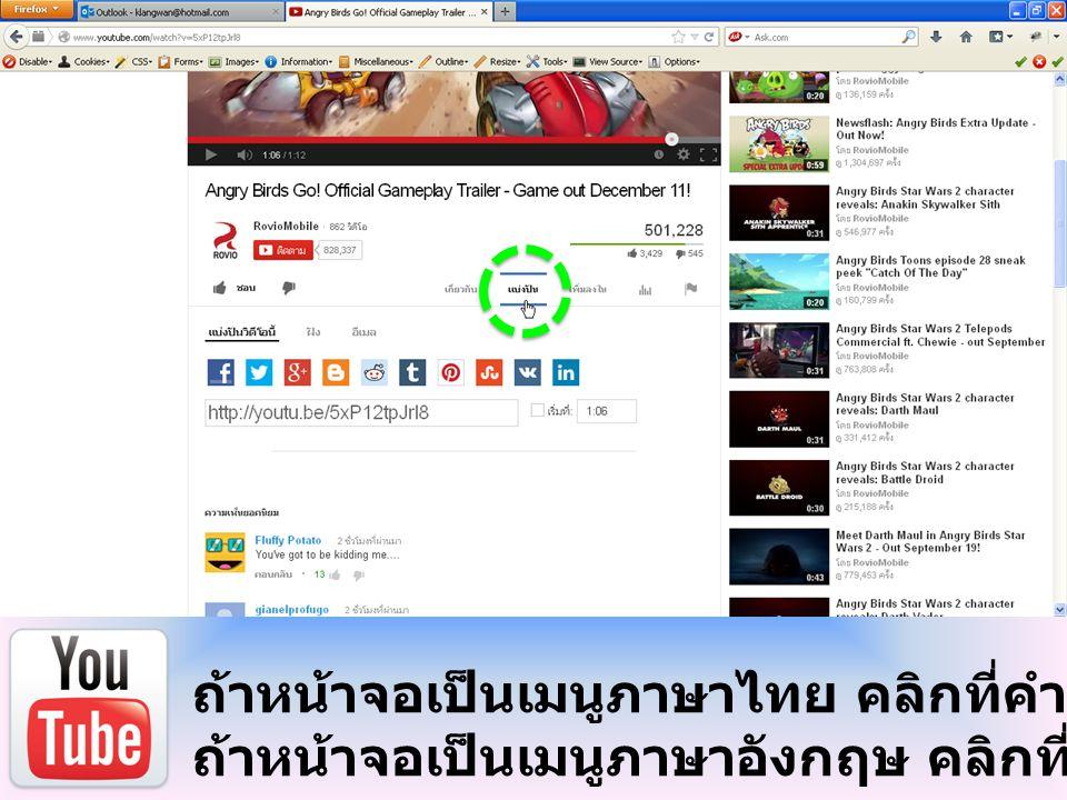 ถ้าหน้าจอเป็นเมนูภาษาไทย คลิกที่คำว่า ฝัง ถ้าหน้าจอเป็นเมนูภาษาอังกฤษ คลิกที่คำว่า Embed
